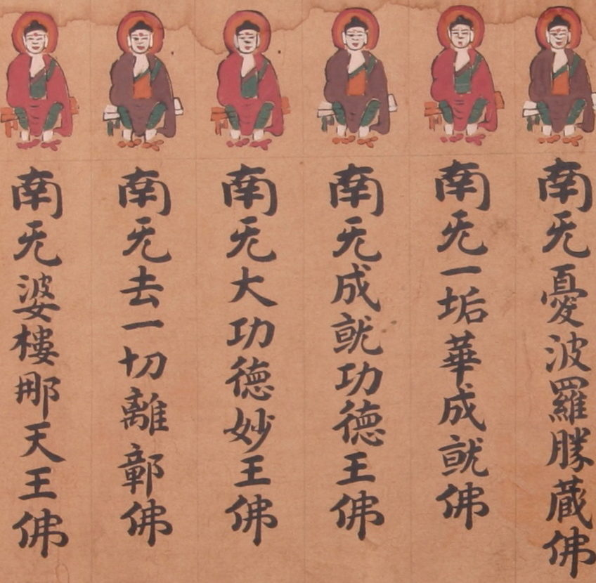 Sutra of Buddha's Names (from the Dunhuang Caves) | Chinese, Tang dynasty, dated 869 CE | handscroll, ink and colours on paper | From the Collection of Rev. James M. Menzies, Given by his Son, Arthur R. Menzies